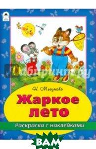 Купить Жаркое лето, Алтей, Мигунова Наталья Алексеевна, 978-5-9930-1647-4