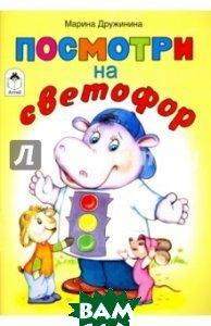 Купить Посмотри на светофор, Алтей, Дружинина Марина Владимировна, 978-5-9930-2215-4