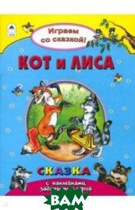 Купить Кот и лиса, Алтей, Бакунева Н. Г., 978-5-9930-2240-6