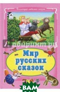 Купить Мир русских сказок, Алтей, 978-5-9930-2308-3