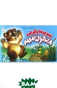 Купить Медвежонок Мишутка, Алтей, Борисов В., 978-5-9930-2432-5
