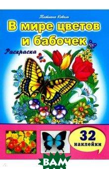 Купить В мире цветов и бабочек, Алтей, Коваль Татьяна, 978-5-9930-2449-3