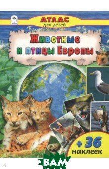 Купить Животные и птицы Европы, Алтей, Климов Василий, 978-5-9930-2546-9
