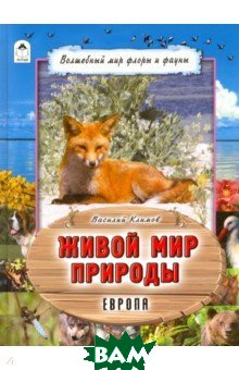 Купить Живой мир природы. Европа, Алтей, Климов Василий, 978-5-9930-2567-4