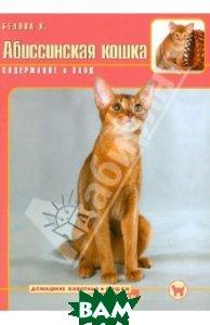 Купить Абиссинская кошка. Содержание и уход, Аквариум-Принт, Белова Кира Андреевна, 978-5-9934-0134-8