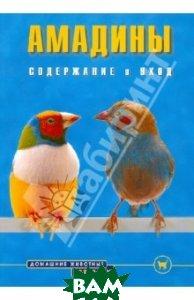 Купить Амадины. Содержание и уход, Аквариум-Принт, Голлманн Биргит, 978-5-9934-0234-5