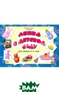 Лепка в детском саду. Альбом для детского художественного творчества для детей 2 - 4 лет