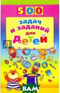 500 задач и заданий для детей