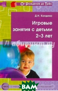 Игровые занятия с детьми 2-3 лет. Методическое пособие. ФГОС ДО