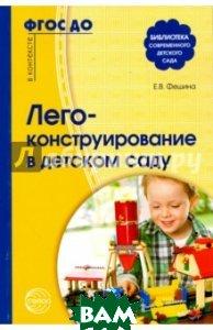 Лего-конструирование в детском саду. ФГОС ДО