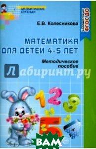 Математика для детей 4-5 лет. Учебно-методическое пособие к рабочей тетради Я считаю до пяти