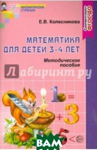 Математика для детей 3-4 лет. Учебно-методическое пособие к раб. тетр. Я начинаю считать . ФГОС ДО