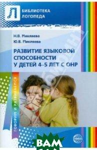 Развитие языковой способности у детей 4-5 лет с ОНР