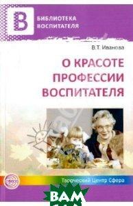 О красоте профессии воспитателя