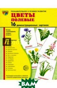Демонстрационные картинки Цветы полевые (173х220 мм)
