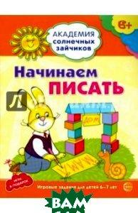 Начинаем писать. Развивающие задания и игра для детей 6-7 лет