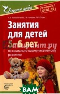 Дорогою добра. Занятия для детей 5-6 лет по социально-коммуникативному развитию. ФГОС