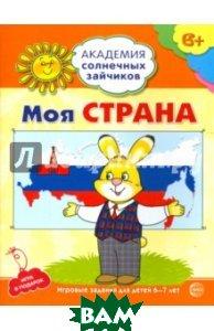 Купить Моя страна. Развивающие задания и игра для детей 6-7 лет. ФГОС ДО, СФЕРА, Ковалева Анна, 978-5-9949-1185-3