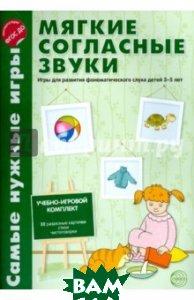 Мягкие согласные звуки. Игры для развития фонематического слуха детей 3-5 лет. ФГОС ДО