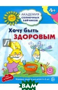 Хочу быть здоровым. Развивающие задания и игра для детей 4-5 лет. ФГОС ДО