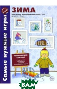 Зима. Игры-читалки, игра-бродилка и викторины о временах года для детей 5-8 лет. ФГОС ДО