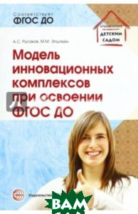 Модель инновационных комплексов при освоении ФГОС ДО