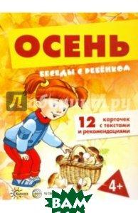 Купить Беседы с ребенком. Осень. 12 картинок в папке, А5, Карапуз, Шипунова Вера Александровна, 9785994914786