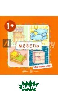 Купить Мебель. Для детей от 1-3 лет, Карапуз, Степанов Владимир Александрович, 9785994914915