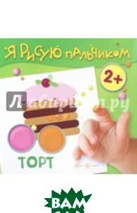 Купить Торт (изд. 2018 г. ), Карапуз, 9785994915721