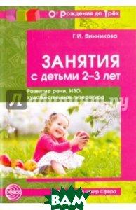Занятия с детьми 2-3 лет. Развитие речи, изобразительная деятельность, художественная литература