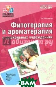 Фитотерапия и ароматерапия в дошкольных учреждениях. ФГОС ДО