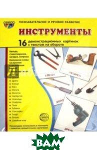 Демонстрационные картинки Инструменты (173х220 мм)