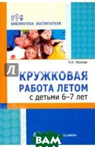 Купить Кружковая работа летом с детьми 6-7 лет, СФЕРА, Леонова Наталья Николаевна, 978-5-9949-1740-4