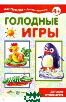 Купить Голодные игры. Детская кулинария. 5-7 лет, Карапуз, Шипунова Вера Александровна, 9785994923337