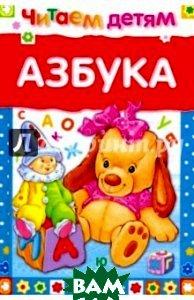 Купить Азбука (изд. 2010 г. ), Стрекоза, С. Буланова, 978-5-9951-0671-5