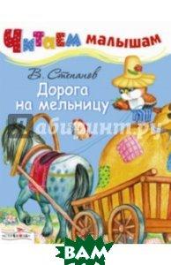 Купить Дорога на мельницу, Стрекоза, Степанов Владимир Александрович, 978-5-9951-2923-3