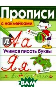 Купить Прописи с наклейками. Учимся писать буквы, Стрекоза, Маврина Л., 978-5-9951-2516-7