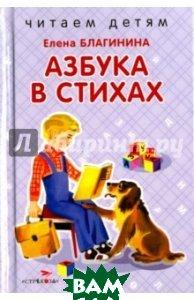 Купить Азбука в стихах, Стрекоза, Благинина Елена Александровна, 978-5-9951-2863-2
