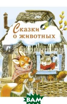 Купить Сказки о животных, Стрекоза, 978-5-9951-3129-8