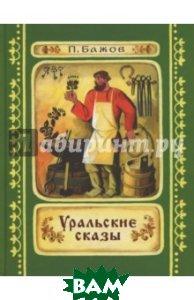 Купить Уральские сказы, Стрекоза, Бажов Павел Петрович, 978-5-9951-3200-4