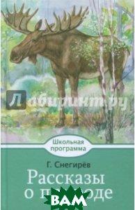 Купить Рассказы о природе, Стрекоза, Снегирев Геннадий Яковлевич, 978-5-9951-3247-9
