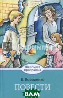 Купить Повести (изд. 2017 г. ), Стрекоза, Короленко Владимир Галактионович, 978-5-9951-3281-3