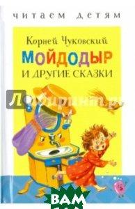 Купить Мойдодыр и другие сказки, Стрекоза, Чуковский Корней Иванович, 978-5-9951-3389-6