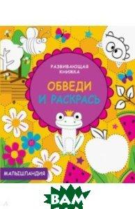 Купить Обведи и раскрась, Стрекоза, 978-5-9951-3564-7