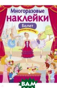 Купить Балет (изд. 2018 г. ), Стрекоза, Деньго Е., 978-5-9951-3575-3