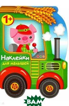 Купить Наклейки для малышей. Трактор, Стрекоза, Деньго Е., 978-5-9951-3718-4