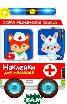 Купить Наклейки для малышей. Скорая помощь, Стрекоза, Деньго Е., 978-5-9951-3719-1