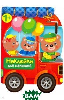 Купить Наклейки для малышей. Автомобиль для зверят, Стрекоза, Деньго Е., 978-5-9951-3720-7