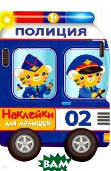 Купить Наклейки для малышей. Полицейская машина, Стрекоза, Деньго Е., 978-5-9951-3721-4