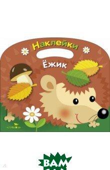 Купить Раскраска с наклейками (вырубка) Ежик, Стрекоза, 978-5-9951-3740-5